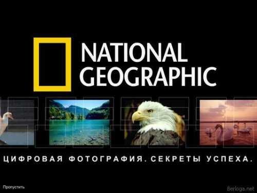 Цифровая фотография. Секреты успеха (2009)