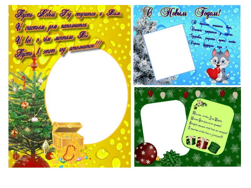 Рамки для Photoshop Новогодние с пожеланиями