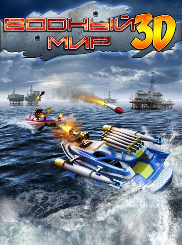 Battle Boats 3D 1.3.9
