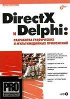 DirectX и Delphi. Разработка графических и мультимедийных приложений